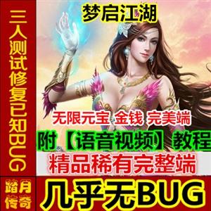 【踏月网单论坛】梦启江湖网游单机版 开放全副本 翅膀 一键端游戏