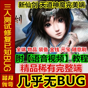 【踏月论坛】新仙剑OL天道神魔网游单机版 vip15可领首充 一键端游戏