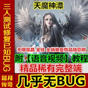 【踏月网单】天魔神潭网游单机版 完美商城 至尊VIP10 一键端游戏