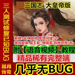 【踏月论坛】三国志大皇帝网游单机版 VIP12 无限修改材料 一键端游戏