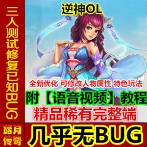 【踏月论坛】逆神OL网游单机版 VIP10 无限元宝 全新一键端网单游戏