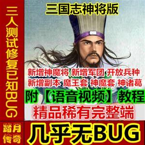 【踏月网单论坛】三国志皇帝神魔将版网游单机一键端 增加武将