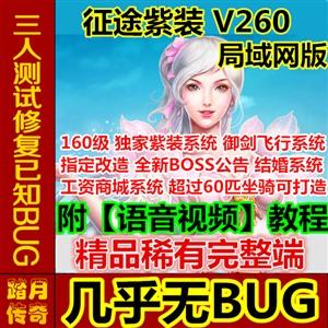 【踏月传奇】局域网征途紫装V260完美端 附语音教程+GM工具网游网页单机游戏服务一键端