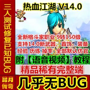 【踏月传奇】热血江湖 V14.0版完美端 附语音教程+GM工具网游网页单机游戏服务一键端