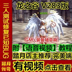【踏月传奇】龙之谷V283完美端 附语音教程+GM工具网游网页单机版游戏稀有服务一键端